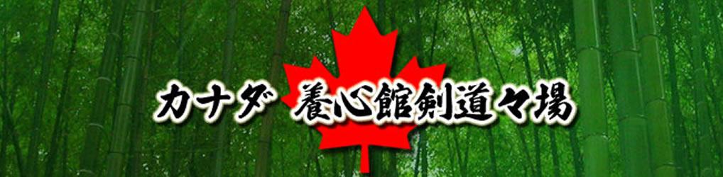 Canada Youshinkan Kendo Dojo